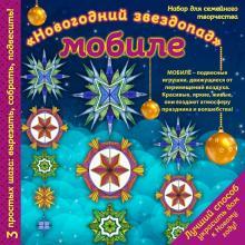 """Мобиле """"Новогодний звездопад"""". Набор для семейного творчества"""