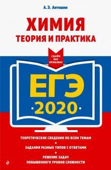 ЕГЭ 2020. Химия. Теория и практика - Андрей Антошин