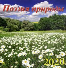 "Календарь 2020 ""Поэзия природы"" (50005)"