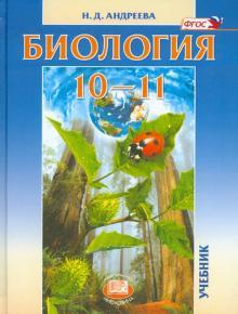 Биология. 10-11 классы. Учебник. Базовый уровень. ФГОС