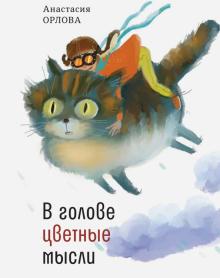 Анастасия Орлова - В голове цветные мысли