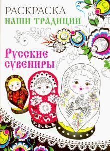 """Раскраска """"Русские сувениры"""""""