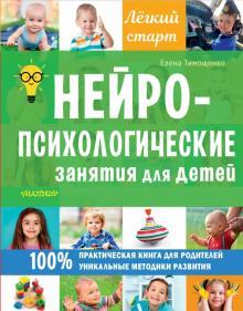 Нейропсихологические занятия для детей
