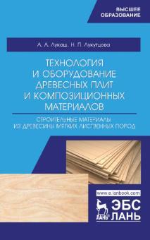 Технология и оборудование древесный плит. Строительные материалы из древесины мягких листв. п. Уч. п - Лукаш, Лукутцова