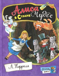 Открой книгу! Алиса в Стране Чудес
