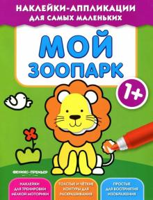 Мой зоопарк 1+. Книжка с наклейками