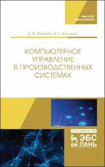 Компьютерное управление в производственных системах. Учебное пособие - Федотов, Хомченко