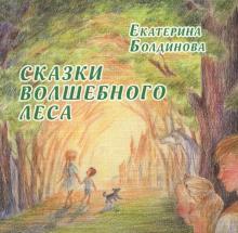 Сказки волшебного леса. Сказки о любви