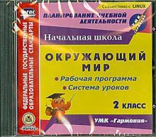 """Окружающий мир. 2 класс. Рабочая программа и система уроков к УМК """"Гармония"""" (CD)"""