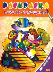 """Книга: """"Для мальчиков. Роботы-помощники"""". Купить книгу ..."""