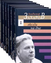 Владимир Захаров - Малое собрание сочинений. В 6-ти томах