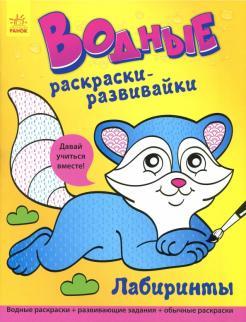 Лабиринты обложка книги