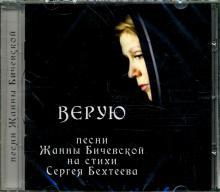 Верую. Песни Жанны Бичевской на стихи Сергея Бехтеева (CD)
