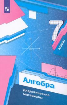 Алгебра. 7 класс. Дидактические материалы. Пособие для учащихся. ФГОС