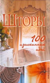Шторы. 100 изысканных идей - Татьяна Васильева