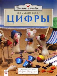 Умная семейка. Все мышата знают. Цифры - Ронни Рэнделл