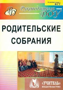 Родительские собрания. ФГОС ДО