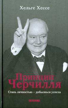 Принцип Черчилля: Стань личностью — добьешься успеха
