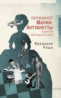 Парикмахер Марии-Антуанетты и другие причуды Истории