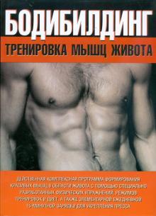 Бодибилдинг. Тренировка мышц живота