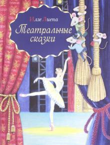 Театральные сказки - Илзе Лиепа