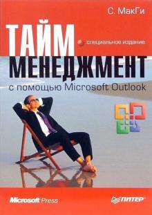 Тайм-менеджмент с помощью Microsoft Outlook - Салли МакГи