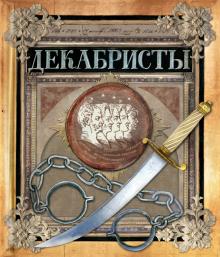 Любовь Новицкас - Хронограф. Декабристы