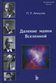 Далекие маяки Вселенной (К 40-летию открытия пульсаров)