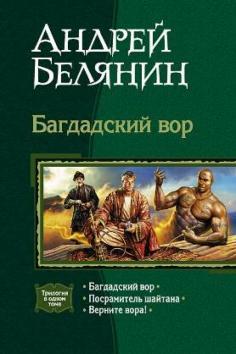 Багдадский вор (трилогия): Багдадский вор; Посрамитель шайтана; Верните вора!