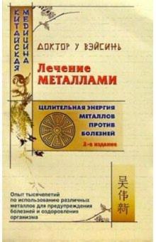 Лечение металлами - 2-е издание