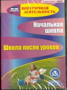 Начальная школа. Школа после уроков (CD) ФГОС
