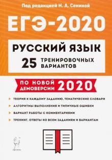 ЕГЭ-2020 Русский язык. 25 тренировочных вариантов