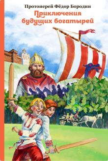 Федор Протоиерей - Приключения будущих богатырей обложка книги