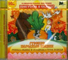 Русские народные сказки (CDpc)