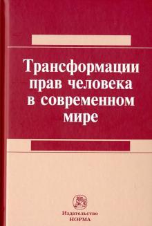 Трансформация прав человека в современном мире - Карташкин, Васильева, Воронина