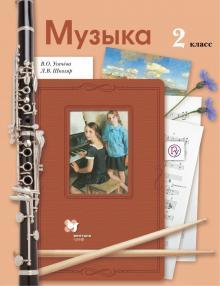 Музыка. 2 класс. Учебник. ФГОС