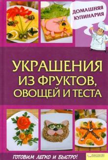 Украшения из фруктов, овощей и теста