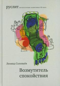 Руслит. Литературные памятники ХХ века