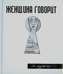 Женщина говорит... О мужчинах - Герман Токарев