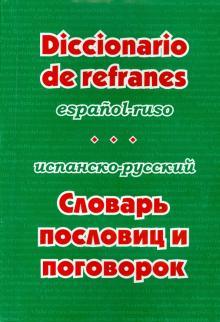 Испанско-русский словарь пословиц и поговорок