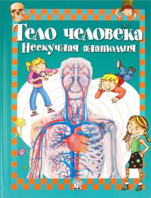 Тело человека. Нескучная анатомия - Алехо Родригес-Вида