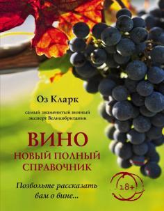 Вина и напитки мира