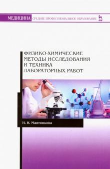 Физико-химические методы исследования и техника лабораторных работ - Нелля Маятникова