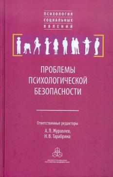Психология социальных явлений