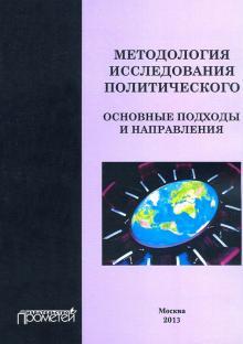Методология исследования политического. Основные подходы и направления. Коллективная монография