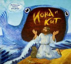 Библейские сюжеты для детей