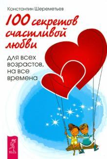 100 секретов счастливой любви: для всех возрастов, на все времена