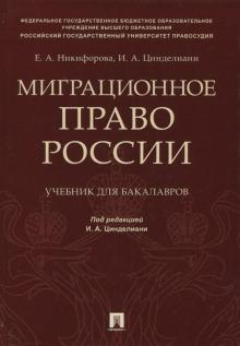 Миграционное право России. Учебник для бакалавров - Цинделиани, Никифорова