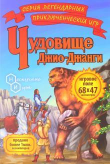 """Игра """"Чудовище Джио-Джанги"""" (7833)"""