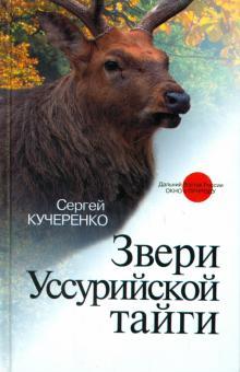 Звери Уссурийской тайги